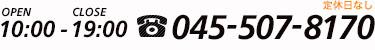 営業時間10時〜19時 電話番号045-507-8170