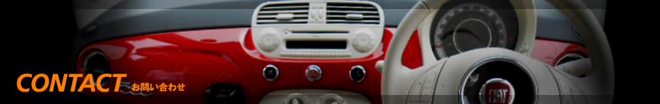 お問い合わせ|横浜 中古車・輸入車販売 買い取り 株式会社Aisha