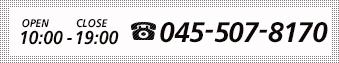 OPEN10時〜CLOSE19時 TEL:045-507-8170