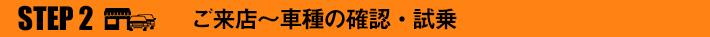 STEP2 ご来店〜車種の確認・試乗