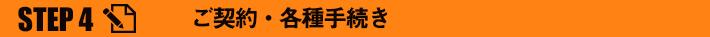 STEP4 ご契約・各種手続き