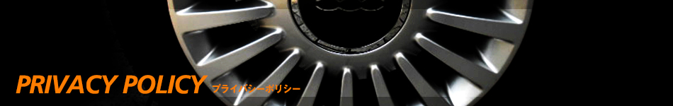 プライバシーポリシー|横浜 中古車・輸入車販売 買い取り 株式会社Aisha