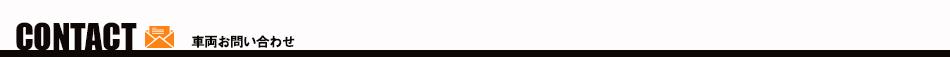 車両お問合せ|横浜 中古車・輸入車販売 買い取り 株式会社Aisha