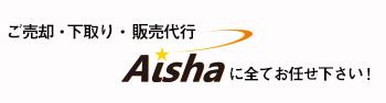 ご売却・下取り・販売代行【Aisha】に全てお任せ下さい。