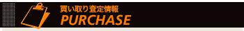 買い取り査定情報|横浜 中古車・輸入車販売 買い取り 株式会社Aisha